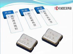 38.4M有源晶振,KC2520B,3.3V,kyocera京瓷晶振