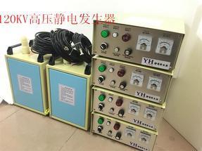 供应木器上漆干式静电发生器 120KV高压静电发生器