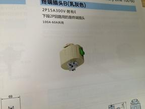 苏州安承供应松下panasonic固定式导轨的插座插头DH2781\2782\2783