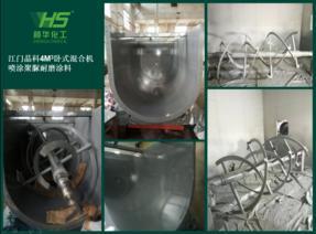 江门矿山机械喷涂聚脲耐高温防腐涂料