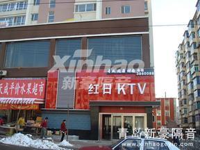 KTV隔音材料