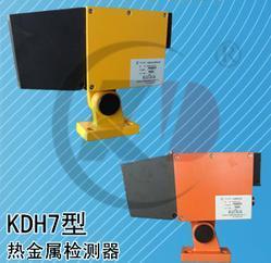 KDH热金属检测器