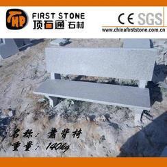 花岗岩靠背长凳GCF442