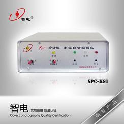 SPC-KS1电脑水位控制仪 液位计 仪表水位警报 水位控制器 水位调节