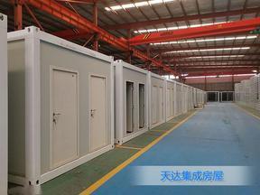 天达活动板房集装箱移动房可拆装定制家用别墅分体式组装活动房