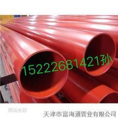 涂塑环氧消防钢管