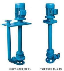 YW型无堵塞液下型排污泵