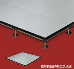 河南郑州汇丽自力沈飞防静电地板通风地板观察地板OA地板