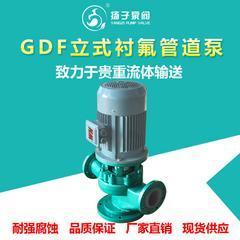GDF型氟塑料管道泵 立式衬氟管道泵 立式化工泵 立式管道泵