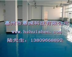环氧地坪漆-水性环氧地坪漆-广东最好的环氧地坪漆生产厂家-惠州环氧地坪漆-惠深环氧地坪漆公司