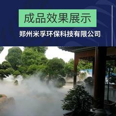 公园假山美化喷雾降温造雾机优质服务