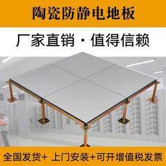 陶瓷防静电地板供应