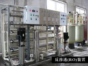 饮用水除氟除砷系统/脱盐水系统(纯水/超纯水)