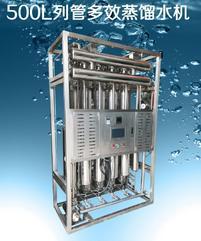 美容行业去肉毒素专用列管多效蒸馏水机