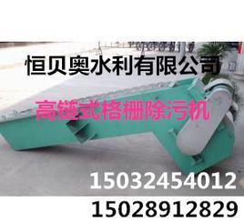 恒贝奥水利专业生产 高链式格栅除污机 移动式抓斗清污机 齿式回转格栅除污机