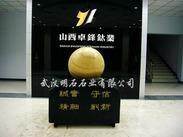 大型风水球--米黄玉风水球