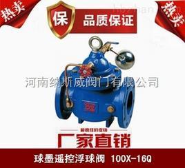 郑州100X遥控浮球阀厂家,纳斯威遥控浮球阀价格