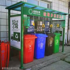 瑞达户外垃圾分类亭
