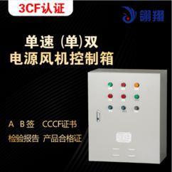 江苏省3CF防排烟风机控制箱带消防联动一控一包验收