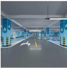南京道路划线_地下停车场注意事项