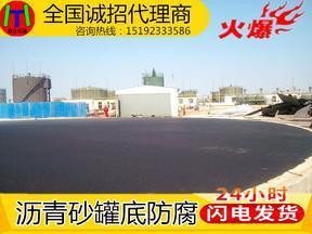 辽宁葫芦岛冷补沥青砂专做大中型立式储罐防腐垫层