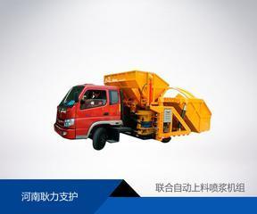 GLZ-14联合自动上料喷浆机组产品特点