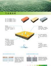 深圳混凝土透水砖供应
