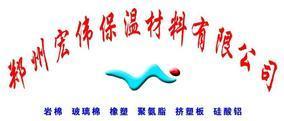 郑州保温|河南保温材料厂|郑州保温材料|河南保温材料价格|河南保温材料