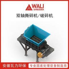 双轴撕碎机 电子垃圾破碎机 垃圾破碎处理设备 厂家直销 质量保证