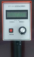 STT-101逆反射标志测量仪系列