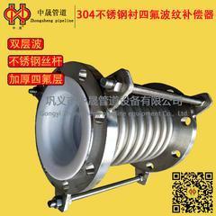 供应304不锈钢衬四氟波纹管补偿器PTFE耐腐蚀膨胀节