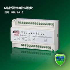 ASF6路16A(20A)智能照明开关执行模块 智能照明控制模块智能照明系统