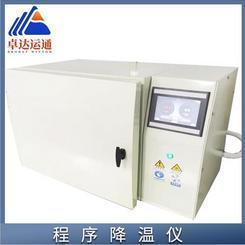程序降温仪/生物样本程序控温箱价格