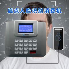 智慧校园食堂人脸识别消费机(挂壁式)