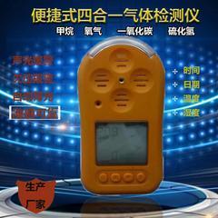 四合一气体检测仪有毒有害可燃甲烷氧气一氧化碳硫化氢浓度报警器