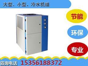 冷水机 杭州冷水机 冷水机组