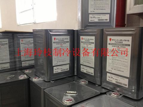 大金出光FVC68D冷冻油