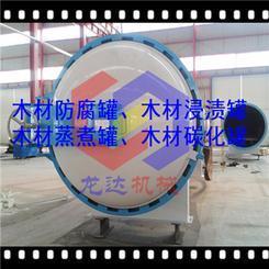 木头快速高效防腐阻燃处理罐LDJX2080型号多样技术先进