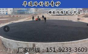 浙江冷补沥青砂解读新型罐底垫层铁轨填充新材料