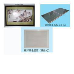 碳纤维电热板 电暖器 电炕板