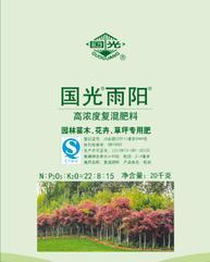 国光雨阳复合肥、苗木花卉专用肥、树医生特别推荐