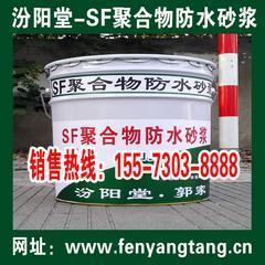 SF聚合物防水砂浆生产厂家-汾阳堂-SF聚合物防水砂浆批发销售