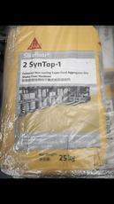 Sikafloor174;2 SynTop-1金属地面硬化剂(金刚砂耐磨地坪)