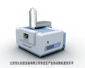 北京恒久热分析仪,差示扫描量热仪,正品行货,实惠价格