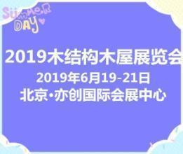2019北京木结构、木屋及木制品展览会(独具匠心)
