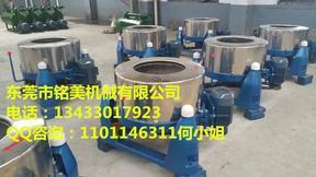 500-1200型离心式脱水机 铜屑脱水机