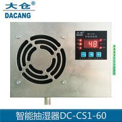 电柜抽湿器 排水型抽湿器 制冷型抽湿器 工业除湿器 DC-CS1-60