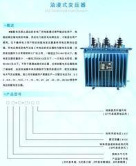 河南S11变压器 河南变压器厂家直销