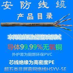 国标过测试超五类网络线UTP-5e双绞线