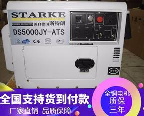 萨登静音型柴油发电机5KW移动静音发电机组